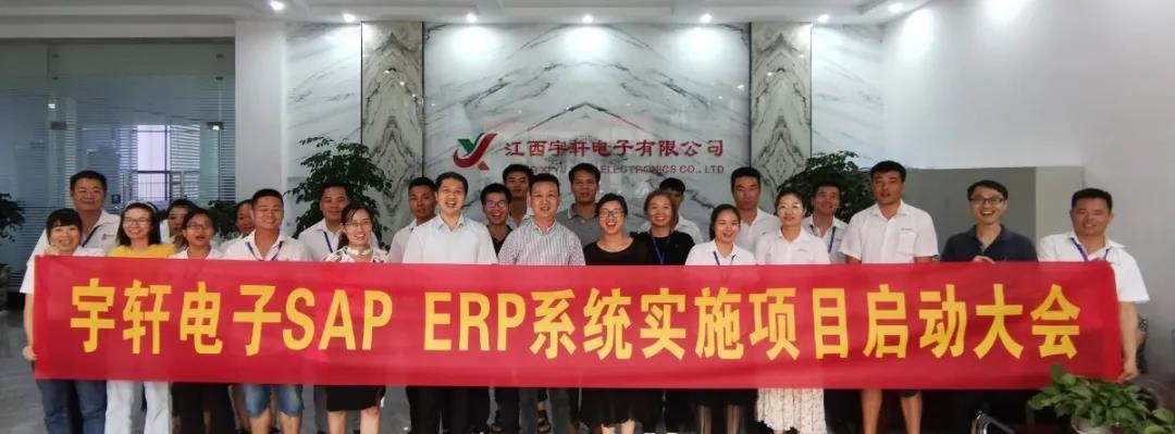宇轩电子SAP ERP系统实施项目启动大会顺利召开