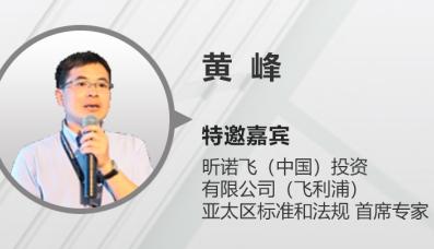 昕诺飞首席专家分析智能照明主流控制协议