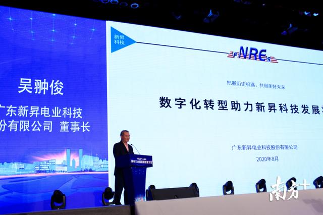 新昇电业董事长吴翀俊:在数字化转型中提升企业效益