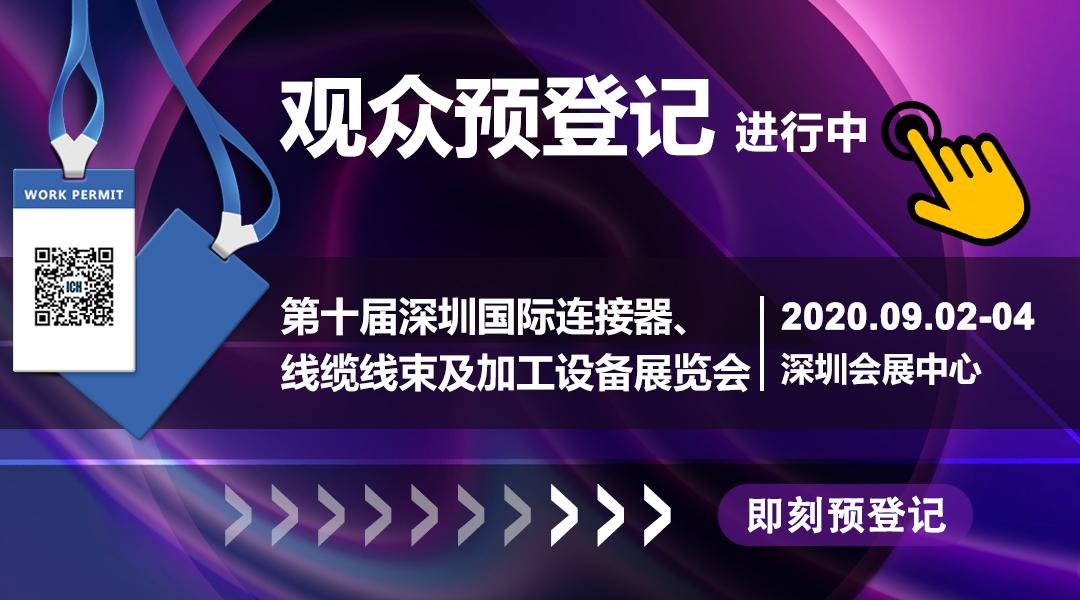 行业品牌集聚2020深圳国际连接器线缆线束加工展,9月2日隆重启幕