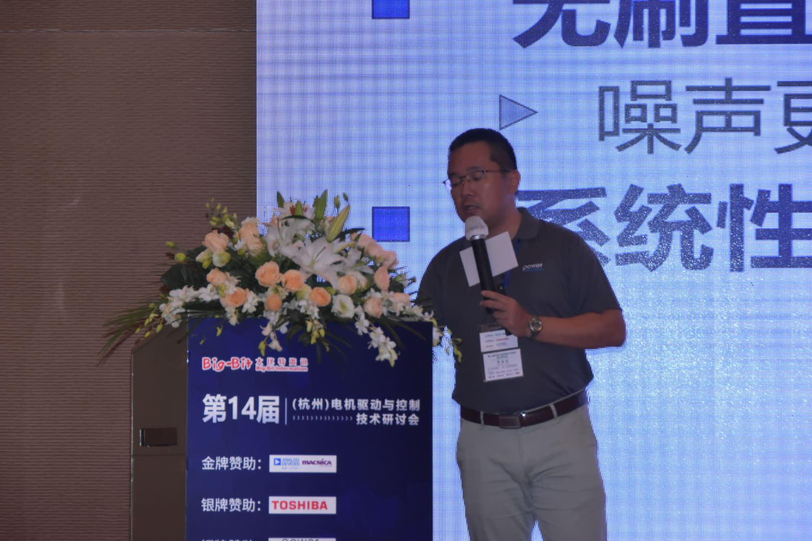第14届杭州电机驱动与控制技术会议圆满成功