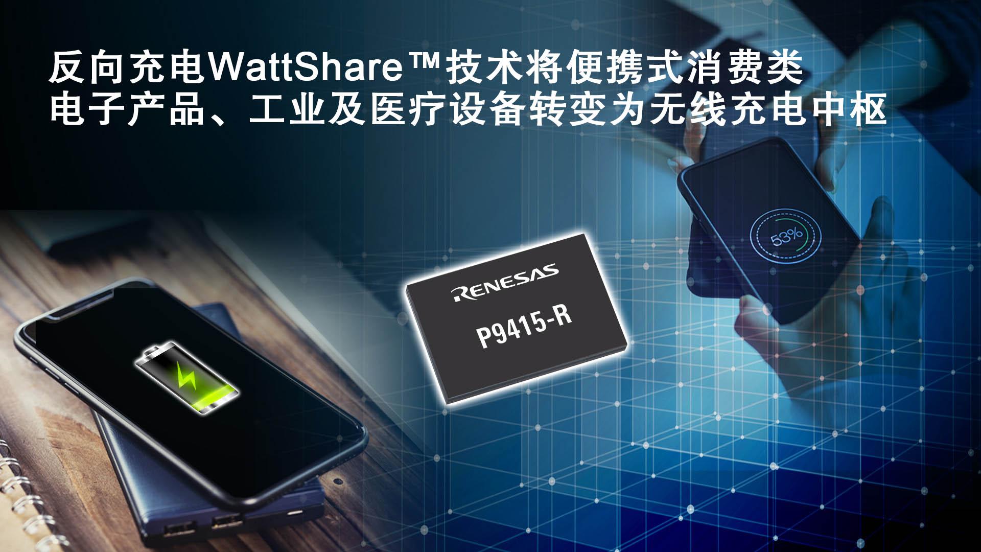 瑞萨电子推出具备反向充电WattShare TRx模式的15W无线充电电源P9415-R接收器,扩展无线电源产