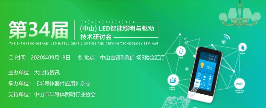 参会指南来袭 中山LED智能照明驱动大会抢先看