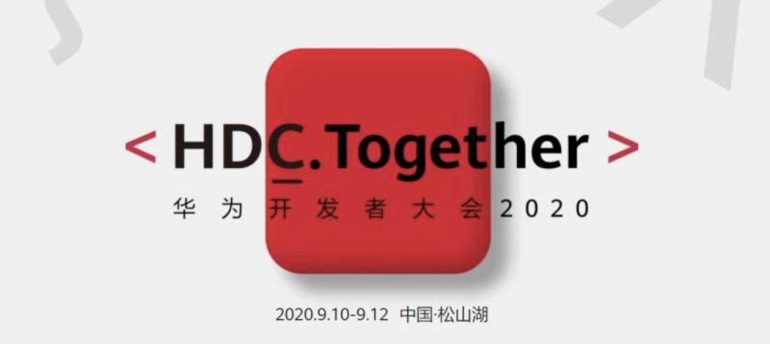 华为开发者大会2020,晶讯做了啥?