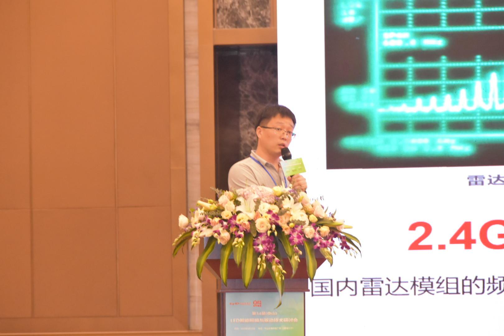 2020年第34届中山LED智能照明驱动大会圆满召开