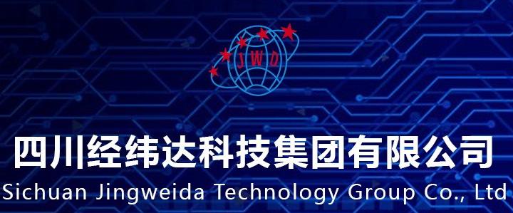 经纬达:投资6亿元在荣昌建设5G智能终端制造、智能化软件系统开发项
