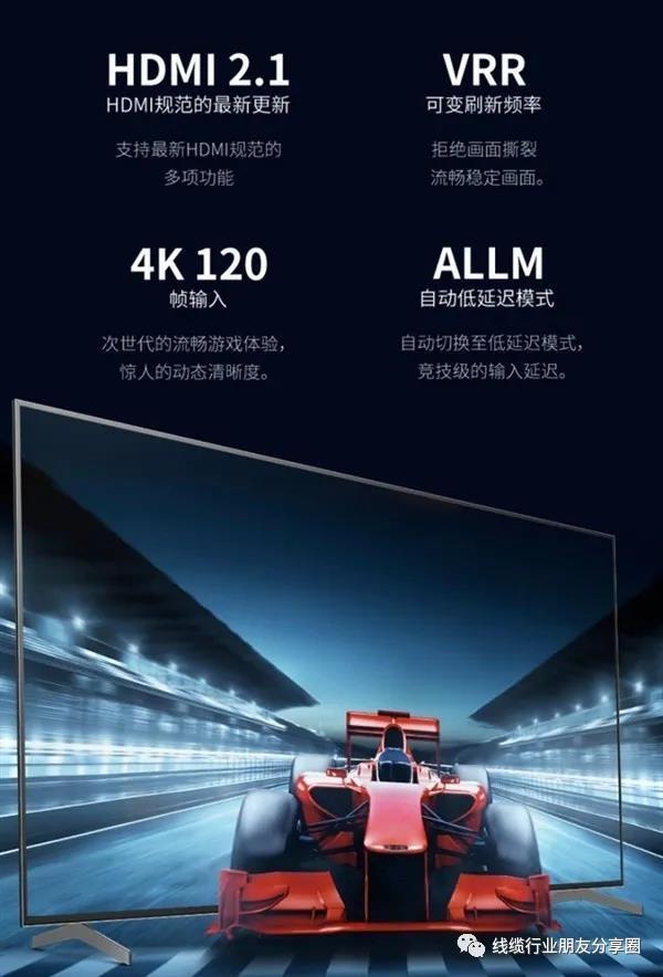 HDMI 2.0已淘汰;HDMI 2.1上位