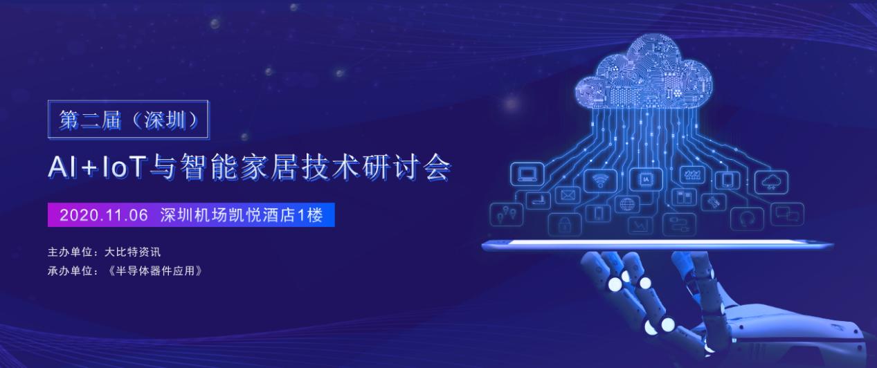 AI+IoT技术应用推动下,智能家居已成新赛道