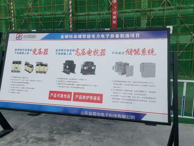 金顺怡产业园磁性器件配套生产线预计明年6月完工