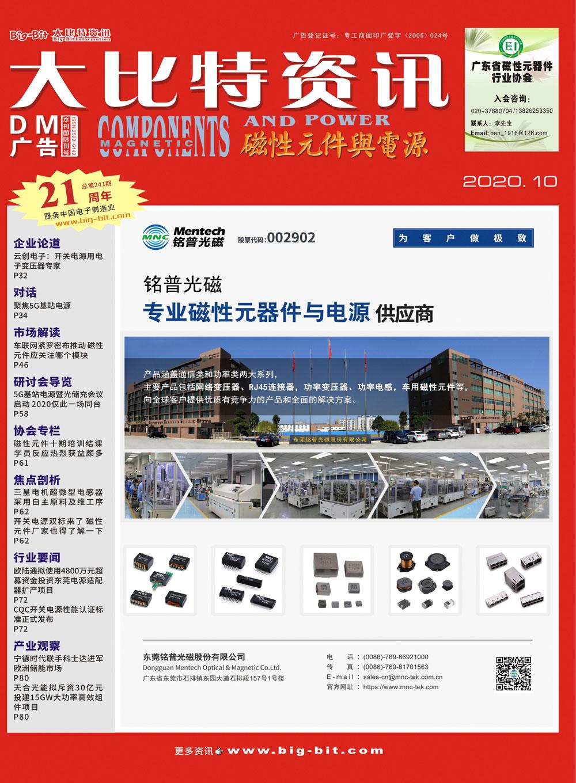 《磁性元件与电源》杂志2020年10月刊