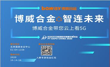 """10月15日,锁定""""博威合金PT展""""直播,获取材料在5G应用端的一手资讯"""