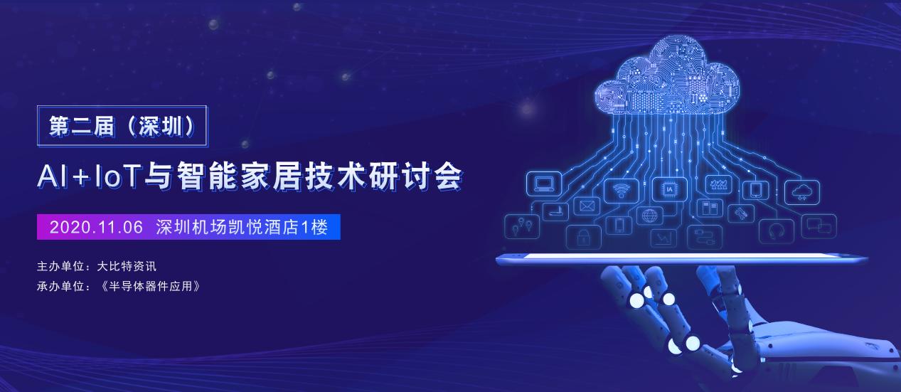 AIoT技术赋能智能家居,行业前景可期