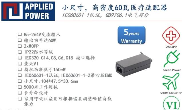 小尺寸,高效率60W医疗级适配器,适用于医疗以及家用医疗应用