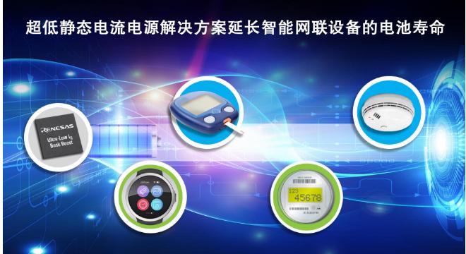 瑞萨电子推出具备超低静态电流的升降压DC/DC转换器