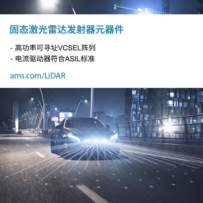 长城汽车采用Ibeo的固态激光雷达和艾迈斯半导体VCSEL技术助力实现未来的自动驾驶汽车