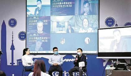 中韩专家聚首共论半导体合作发展