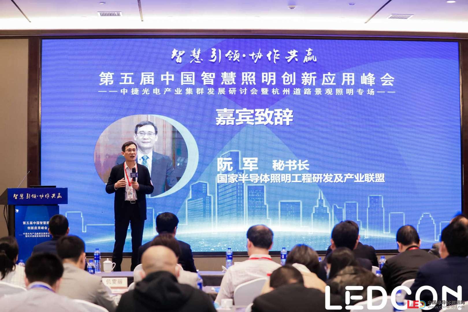 第五届中国智慧照明创新应用峰会--中捷光电产业集群发展研讨会暨杭州道路景观照明专场