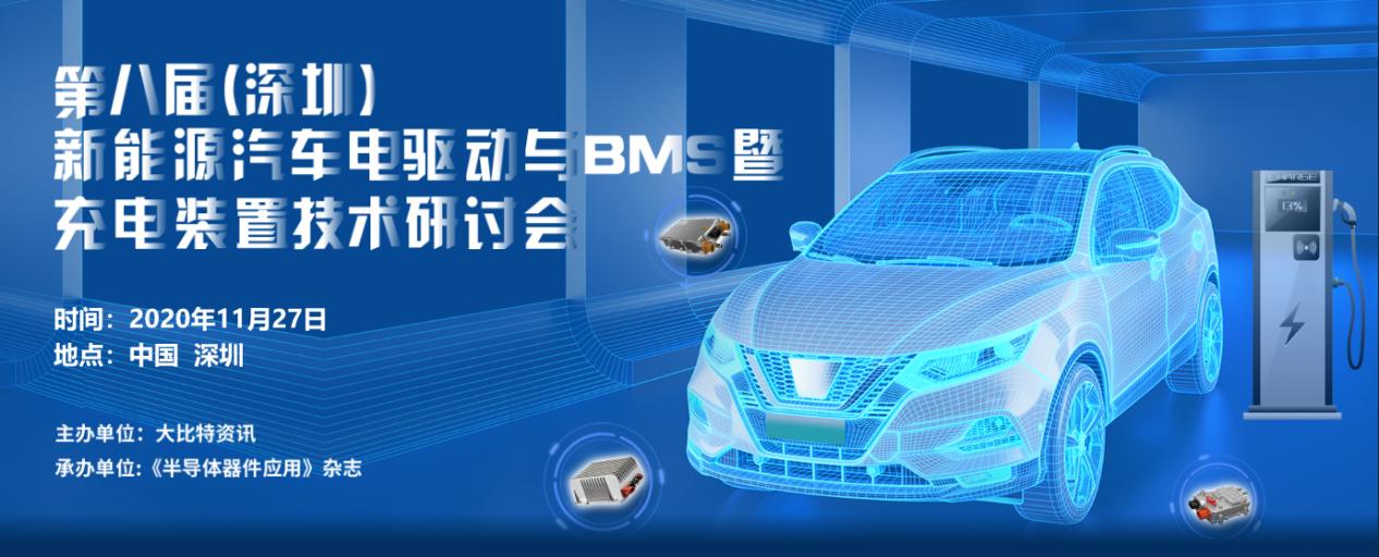 再启动!新能源汽车研讨会于11月底与您见面