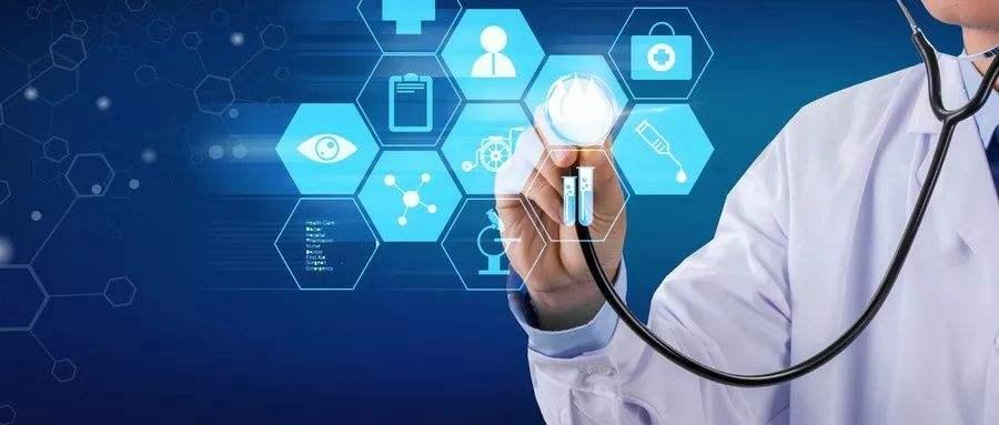 5G智慧医疗