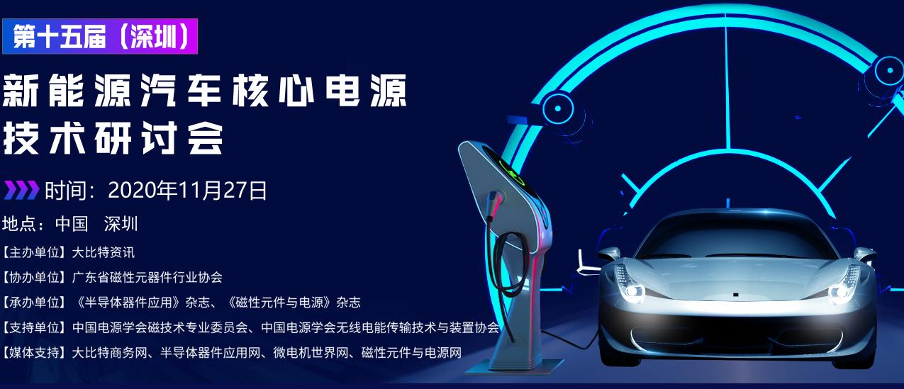 11月底深圳新能源汽车核心电源研讨会已启动