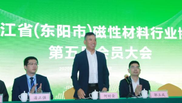 何时金当选浙江省磁性材料行业协会名誉会长 郭晓东任会长