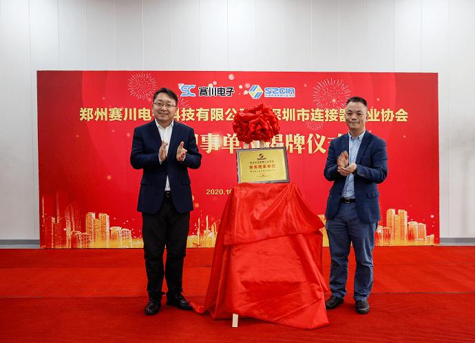 全市首家!辖区企业成为深圳市连接器行业协会常务理事单位