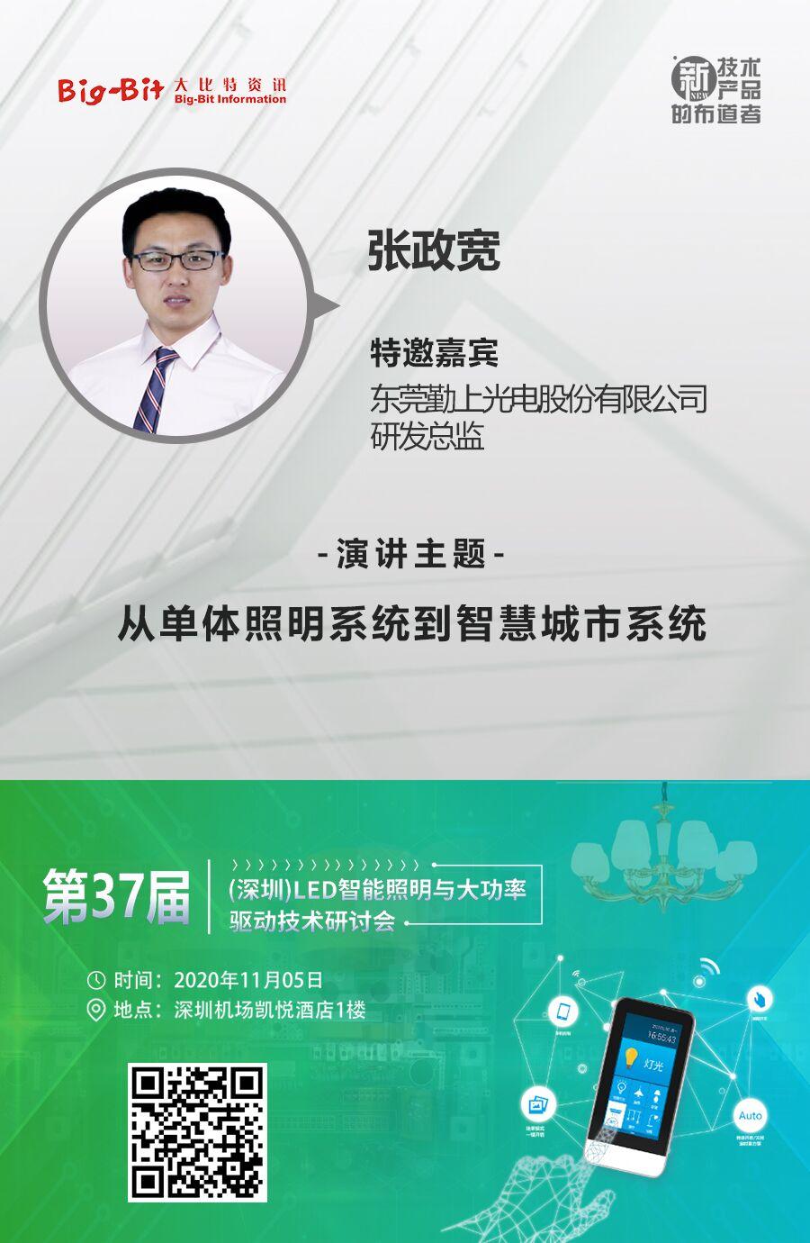 东莞勤上光电股份有限公司智能技术部总监张政宽
