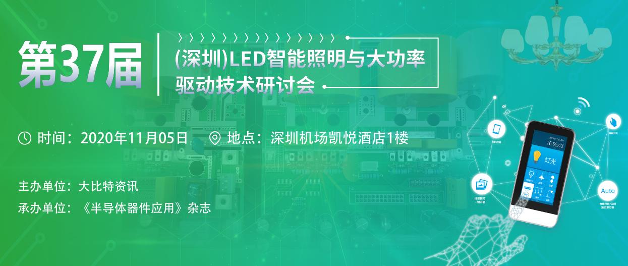 来了!深圳LED智能照明会议议程出炉