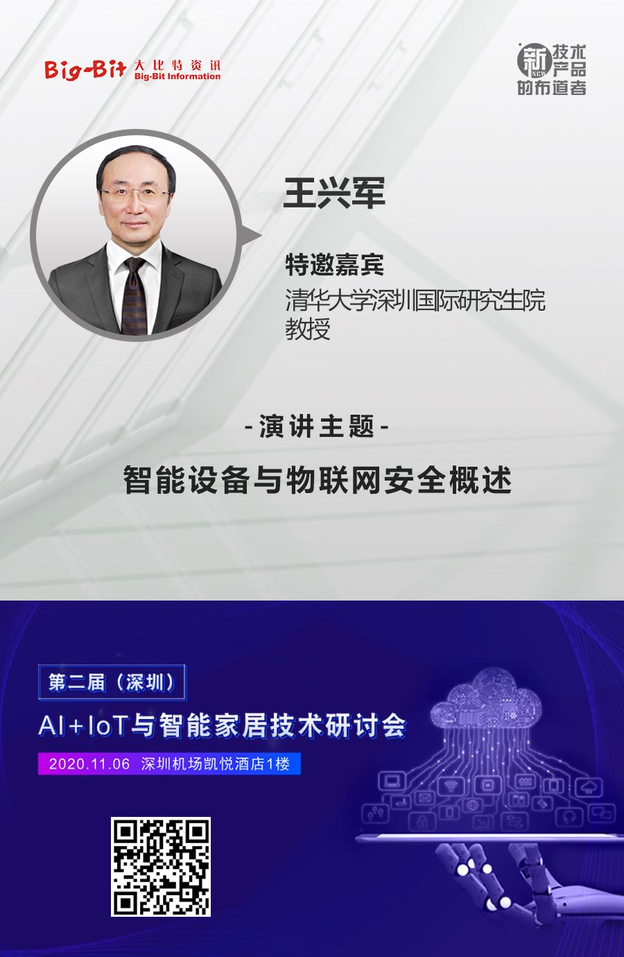 深圳AI+IoT与智能家居会议议程已出!