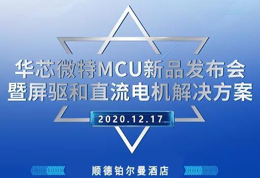 2020华芯微特MCU新品发布会-暨屏驱和直流电机解决方案