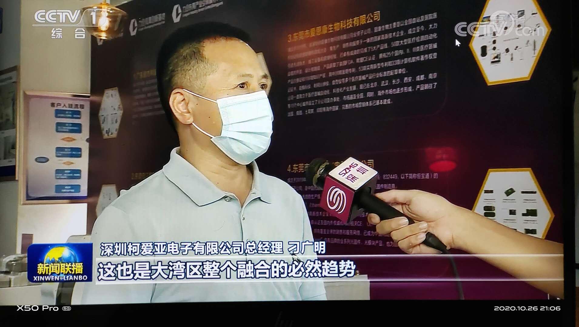 柯爱亚借深圳外溢高端智造亮相新闻联播