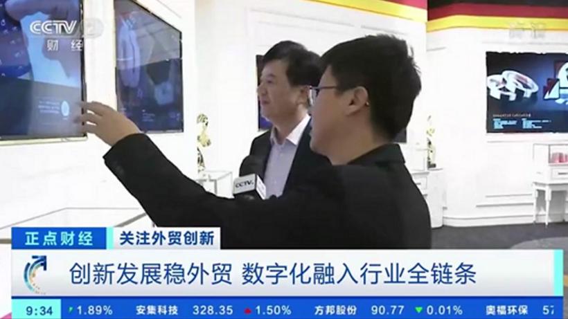 央视专访博威合金|积极推进数字化,提升国际竞争力