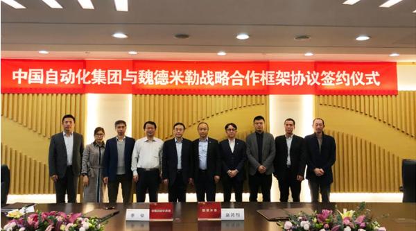 魏德米勒牵手北京康吉森自动化,发力石化行业
