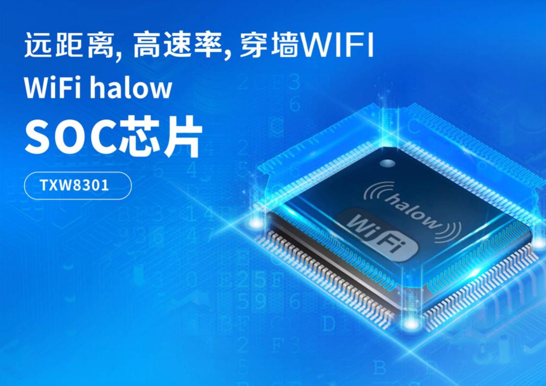 泰芯:重推Wi-Fi Halow芯片,扎根无线接入领域