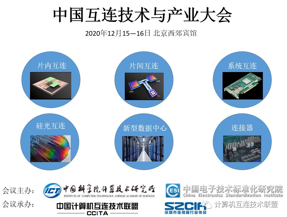 中国互连技术与产业大会将于12月盛大召开