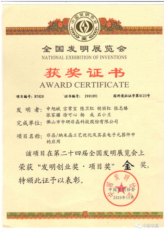 中研非晶荣获第24届全国发明展金奖