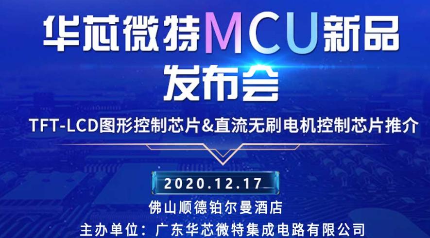 华芯微特MCU新品发布会