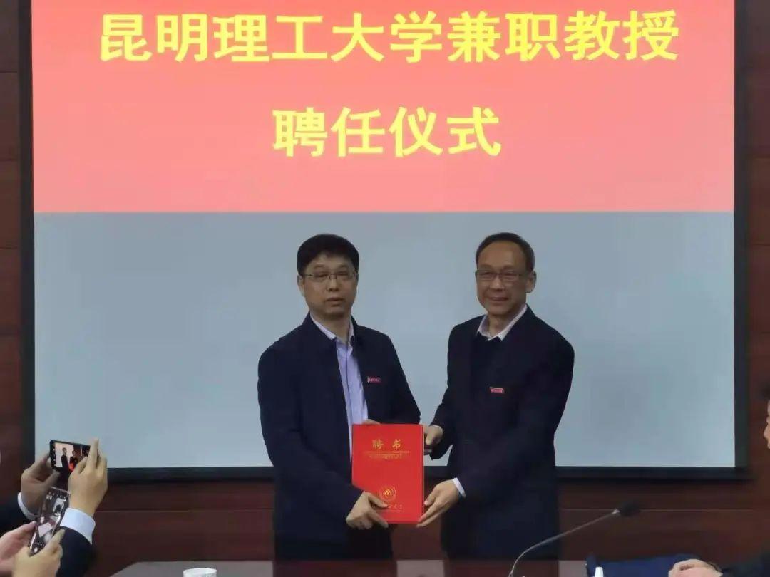 东睦科达董事长朱志荣被聘为昆明理工大学兼职教授