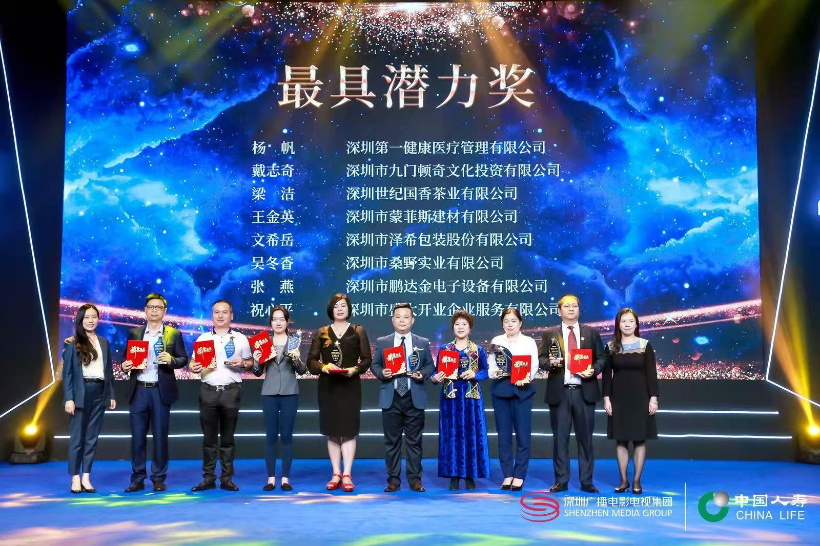 鹏达金张燕荣膺深圳创业风云人物最具潜力奖