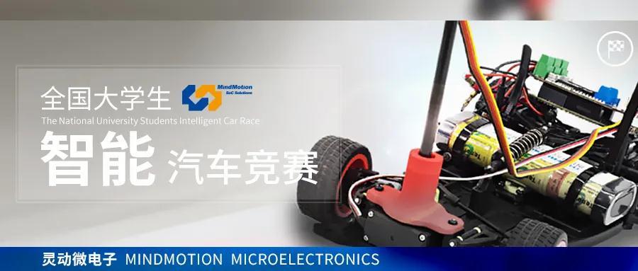 靈動MM32 MCU助力全國大學生智能汽車競賽