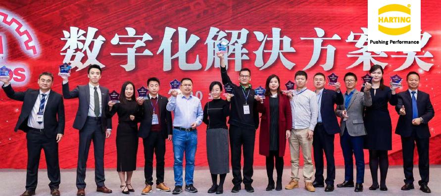 浩亭HARTING:又双叒获奖啦!数字化 · 新机遇 · 竞争力
