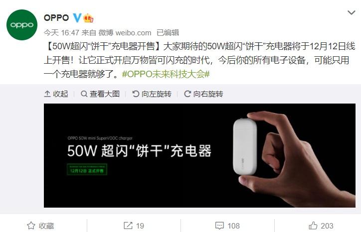 OPPO 50W 超闪充电器明日开卖  推动平面变压器普及
