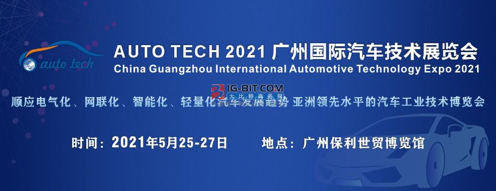 2021 AUTO TECH 中国国际汽车技术展览会 | 广州展