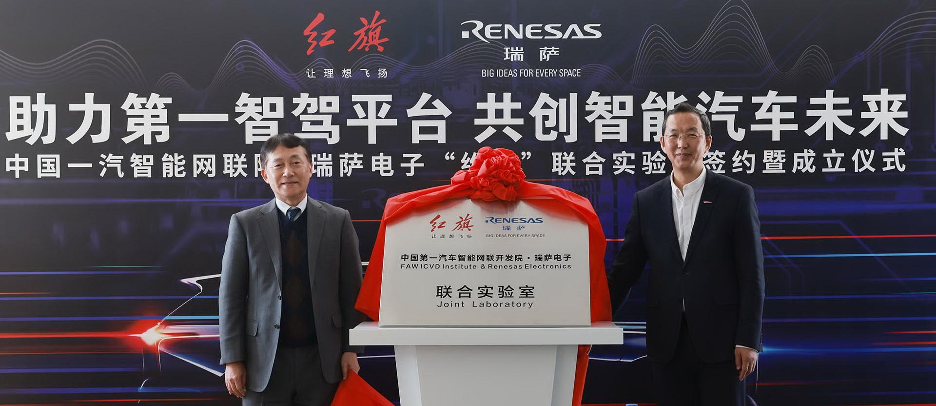 瑞萨电子与中国一汽成立联合实验室 加速面向中国市场的下一代智能汽车的设计开发