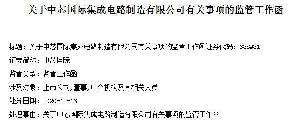 蒋尚义回归,梁孟松请辞:上交所向中芯国际发送监管工作函