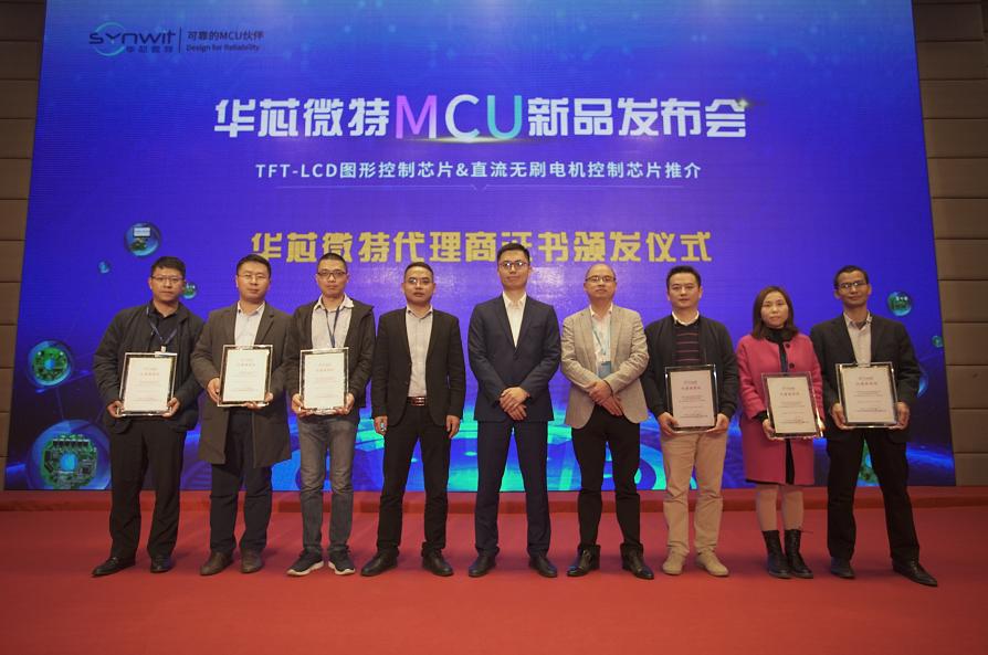 华芯微特代理商证书颁发奖环节