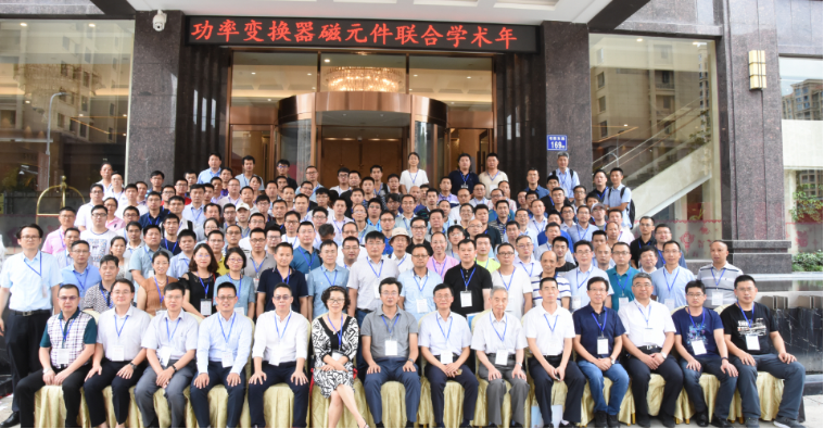 中国功率变换器磁元件学术年会第二轮通知