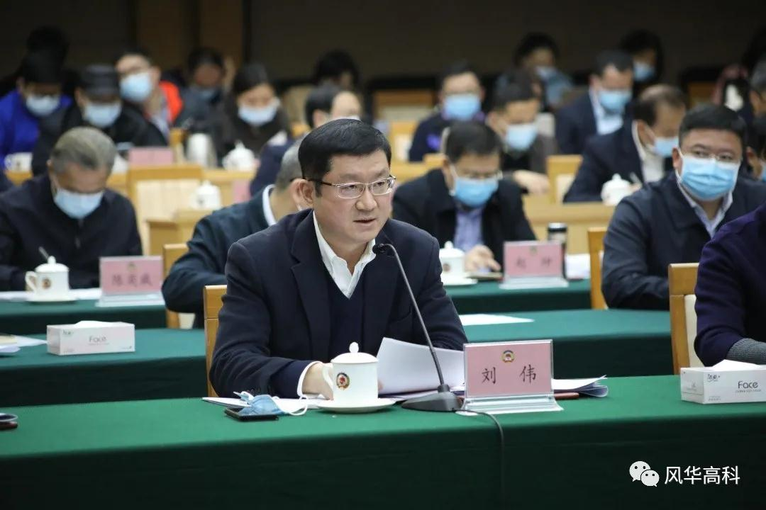 风华高科董事长刘伟参加粤商•省长面对面协商座谈会