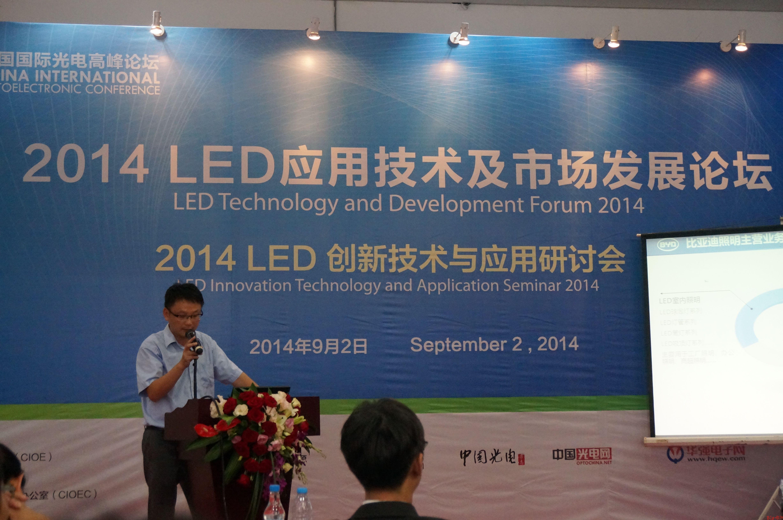LED应用技术及市场发展论坛