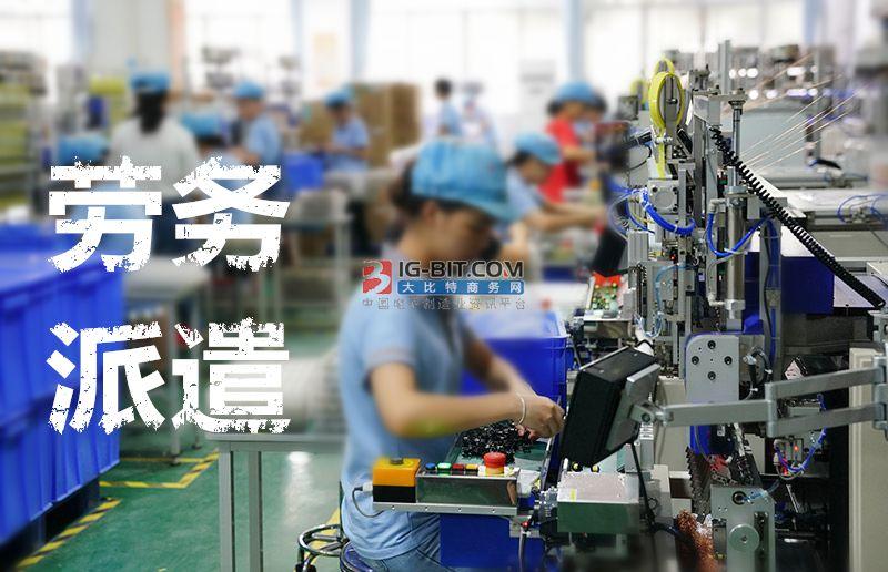 劳务派遣工再度兴起   磁性元器件厂给差评